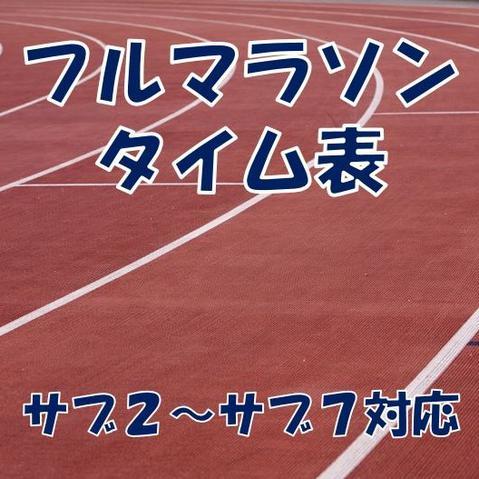 【目標タイム基準】フルマラソンペース表(サブ7まで対応)