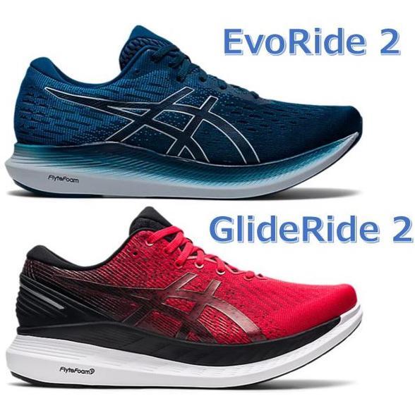 【ASICS】エボライド2、グライドライド2を比較!違いや特徴は?