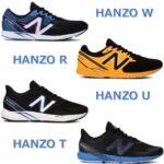 【比較表付き】NB ハンゾー W/R/U/Tの違いを解説!重さや用途など