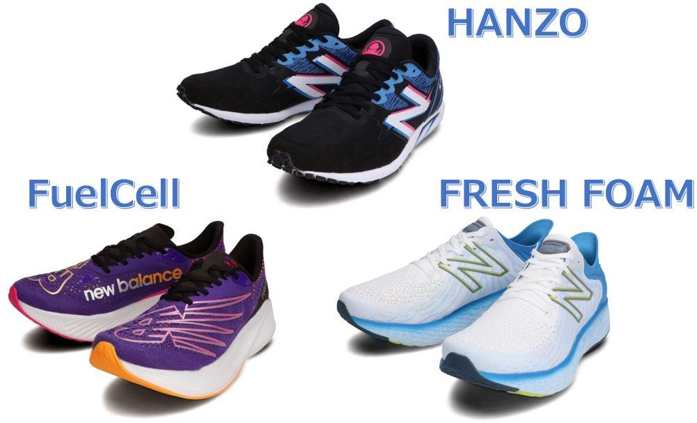 HANZO、FuelCell、FRESH FOAM